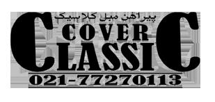 کاور مبل | پیراهن مبل | کاورکلاسیک