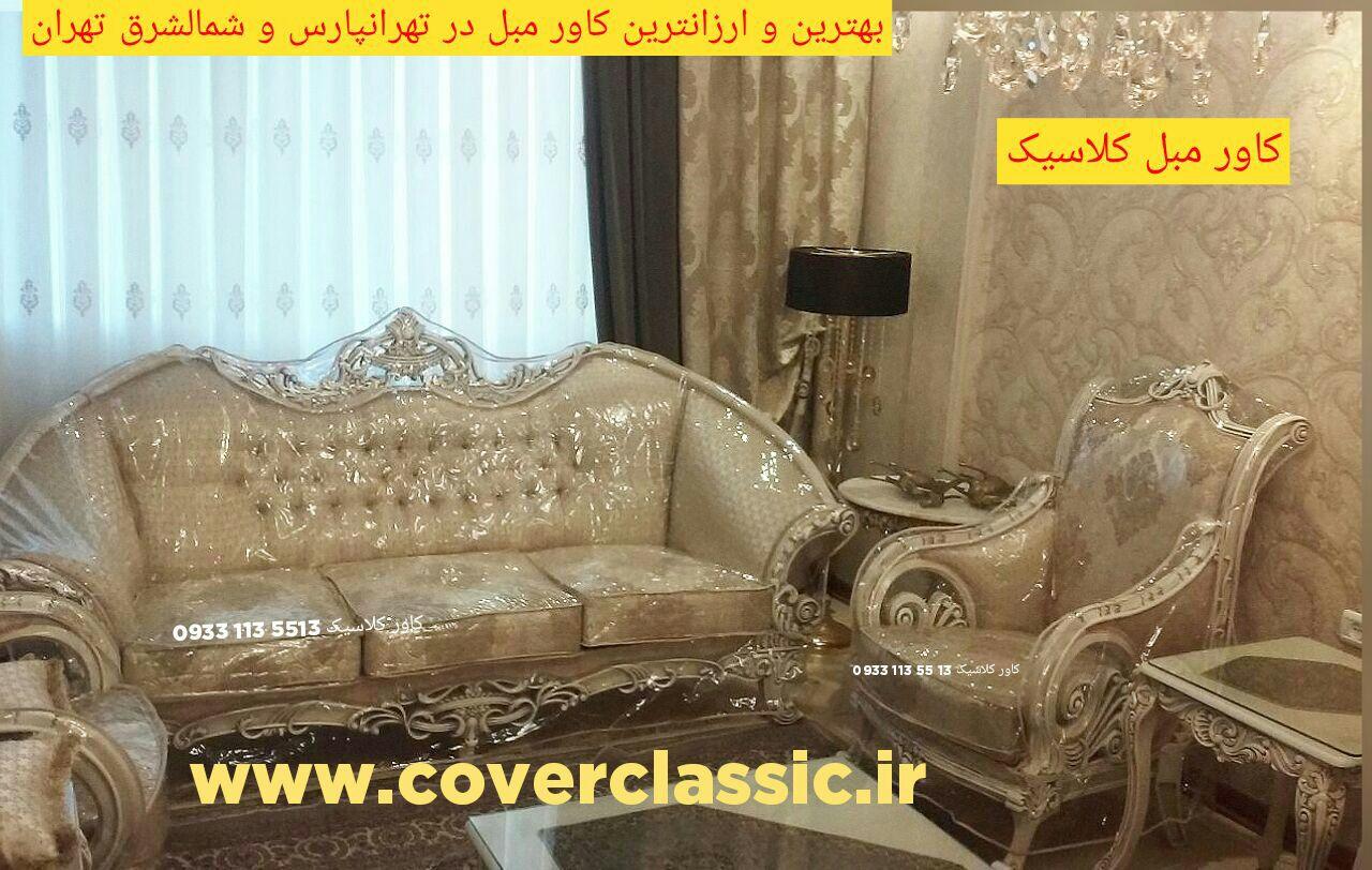 بهترین و ارزانترین کاور مبل در تهرانپارس و شمال شرق تهران