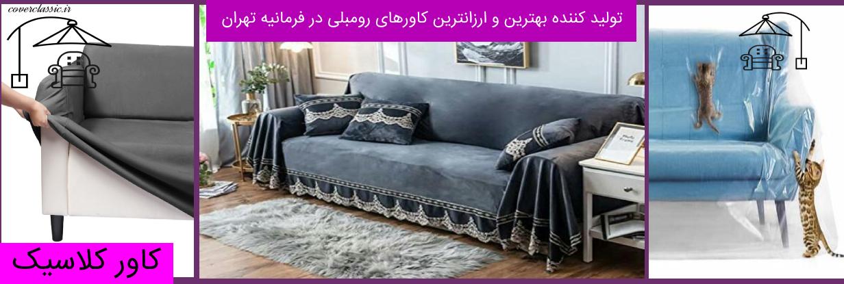 پیراهن مبل_روکش مبل_کاور مبل فرمانیه1 (1)