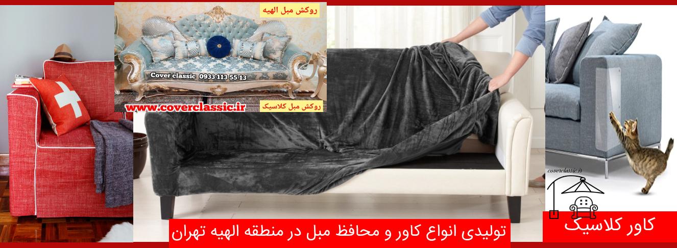 کاور مبل الهیه_پیراهن مبل الهیه_روکش مبل الهیه_کاورکلاسیک