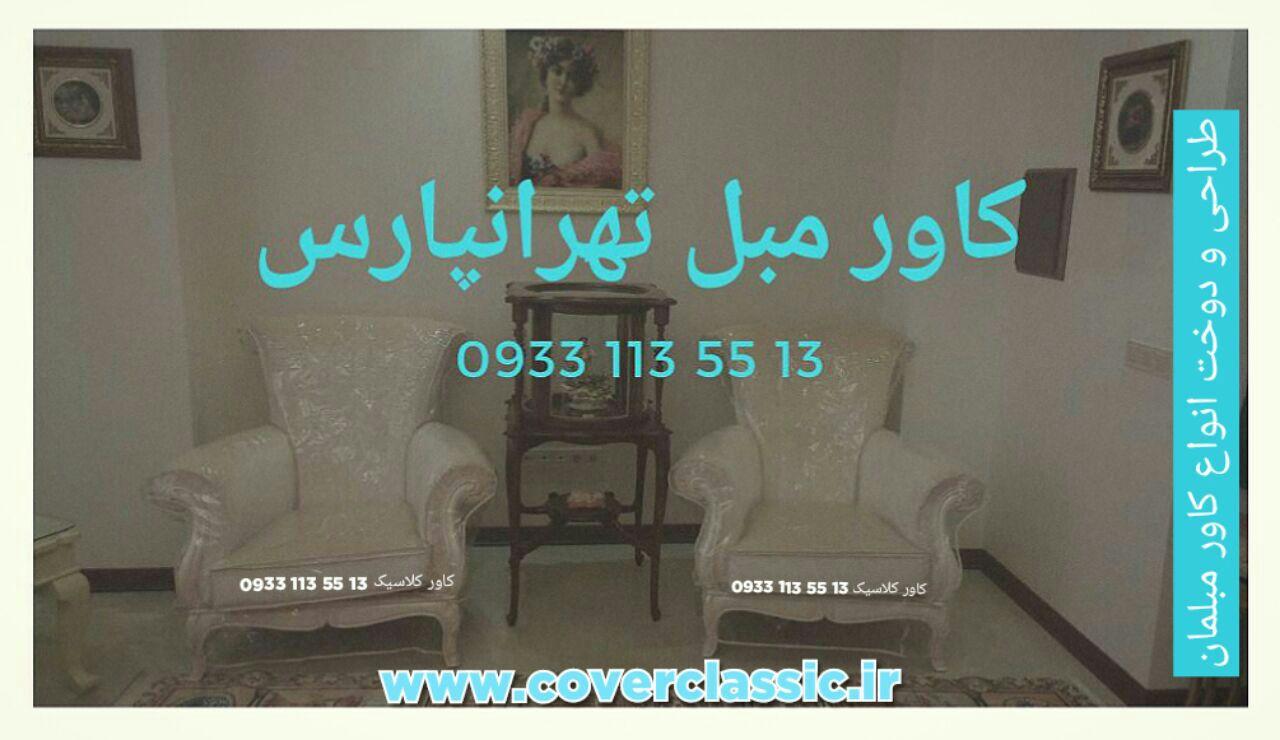کاور مبل تهرانپارس