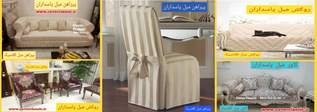 کاور مبل پاسداران_پیراهن مبل پایداران_روکش مبل پاسداران