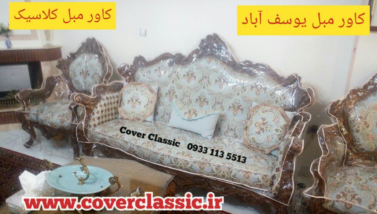 کاور مبل یوسف آباد