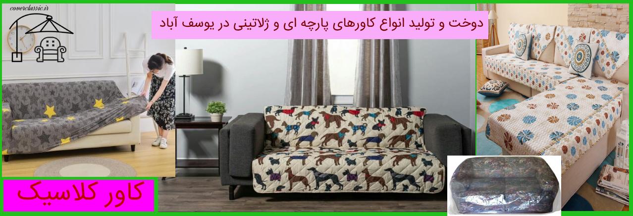 کاور مبل یوسف آباد_پیراهن مبل یوسف آباد_روکش مبل یوسف آباد (1)