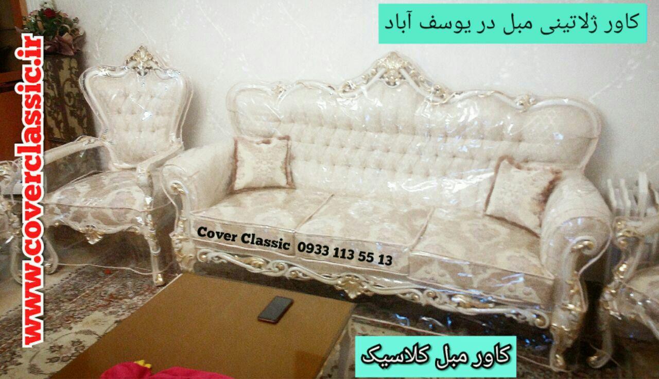 کاور ژلاتینی مبل_یوسف آباد