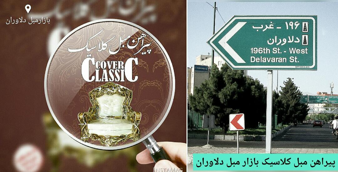 مربوط به محتوای پیراهن مبل تهران