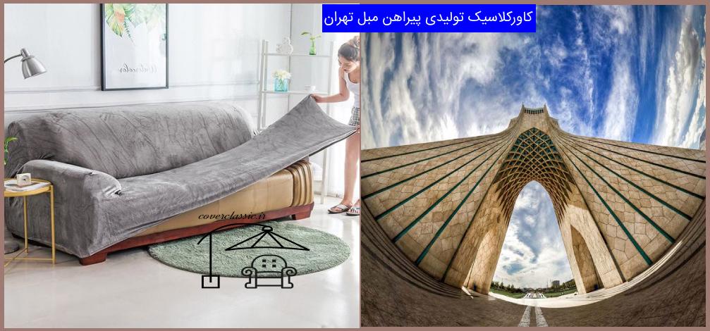 پیراهن مبل تهران