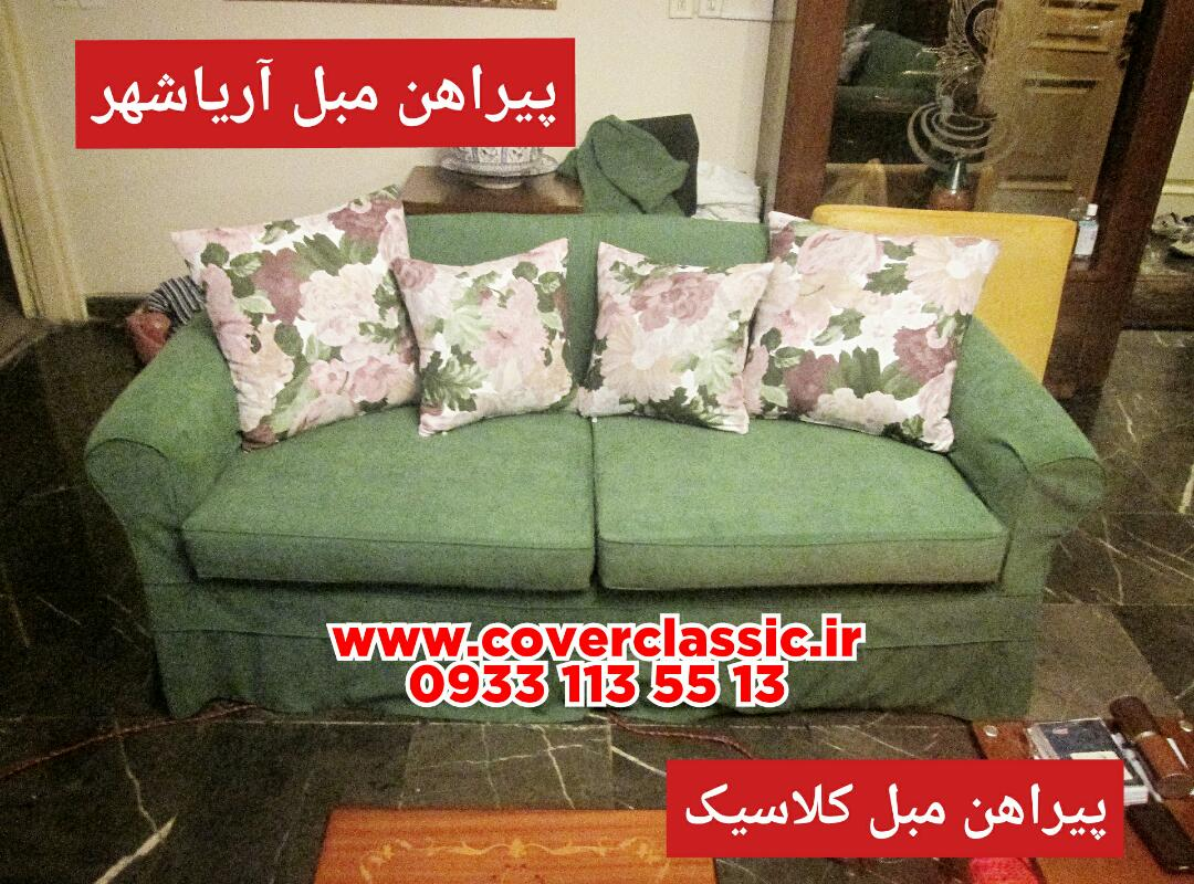 پیراهن مبل کلاسیک_پیراهن مبل آریاشهر