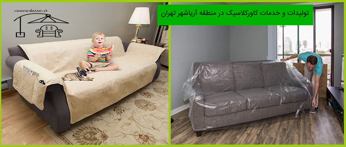 کاور مبل آریاشهر_روکش مبل آریاشهر_پیراهن مبل آریاشهر