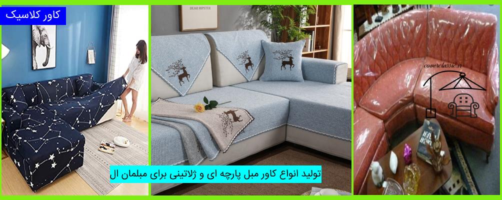 کاور مبل ال_پیراهن مبل ال_کاور کلاسیک