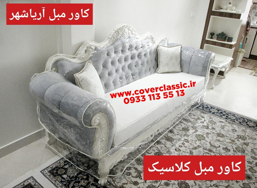 کاور مبل کلاسیک_کاور مبل آریاشهر