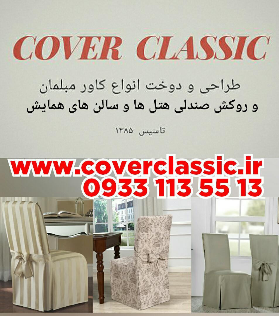 طراحی و دوخت انواع کاور مبلمان و روکش صندلی هتل ها و سالن های نمایش_تاسیس 1385