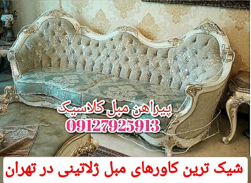 شیک ترین کاورهای مبل در تهران