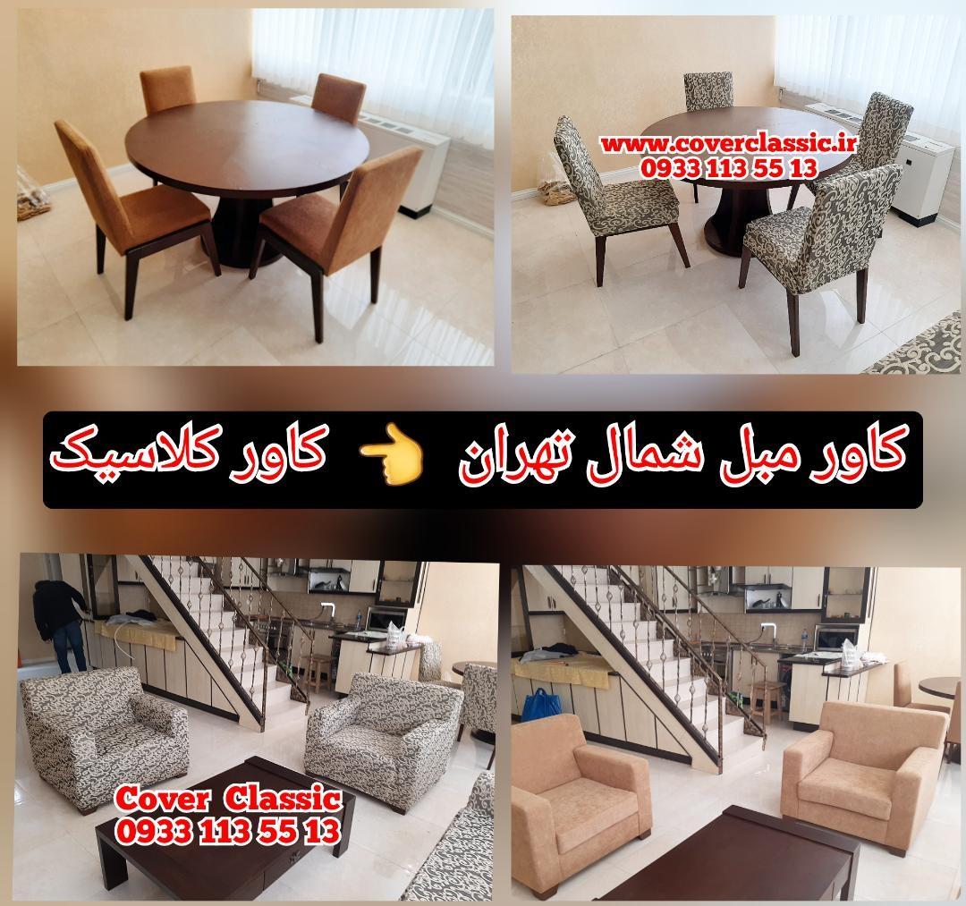 کاور مبل شمال تهران