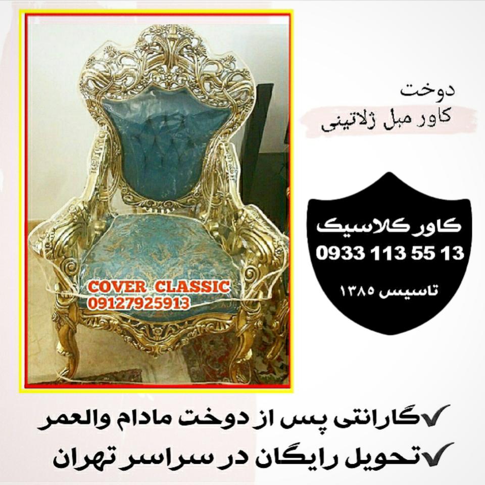 دوخت کاور ژلاتینی در سراسر تهران