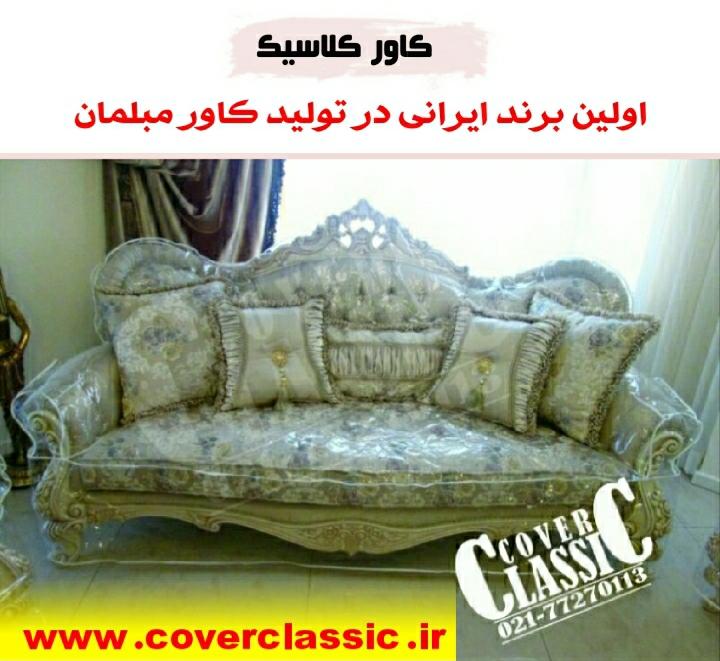کاور کلاسیک اولین برند ایرانی در تولید کاور مبلمان